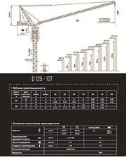 Башенный кран Yong Li D125-10т