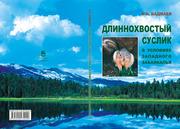 Бадмаев Б.Б. Длиннохвостый суслик в условиях Западного Забайкалья